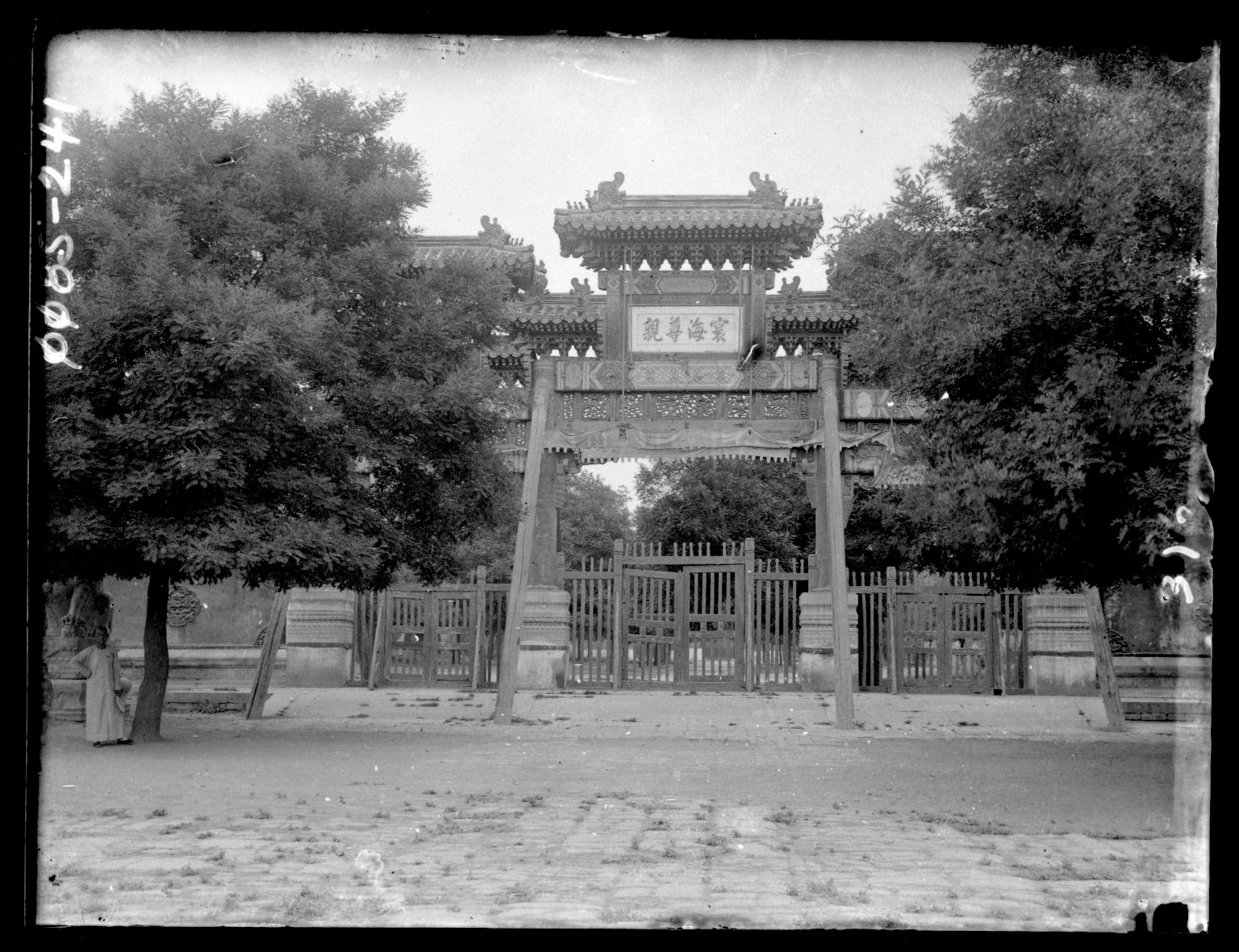 Peking (Beijing), China